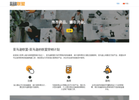 Associates.amazon.cn thumbnail
