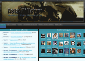 Asta-killer.ru thumbnail