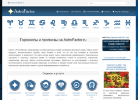 Astrofactor.ru thumbnail