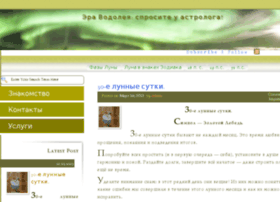 Astrologjanna.ru thumbnail