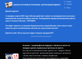 Astrology.msk.ru thumbnail
