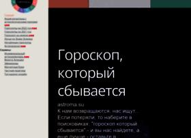 Astroma.su thumbnail