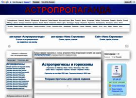 Astropropaganda.ru thumbnail