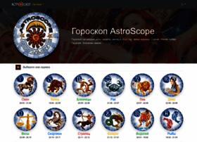 Astroscope.ru thumbnail