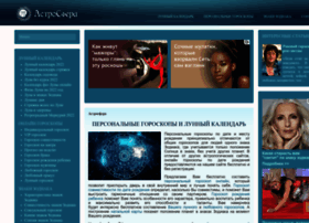Astrosfera.ru thumbnail