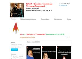Astrotatianalegasova.ru thumbnail