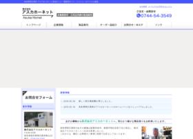 Asuka-inc.net thumbnail