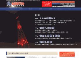 Asumo-denkou.jp thumbnail