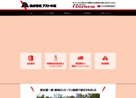 Asuto-iza.co.jp thumbnail