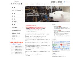 Atelier-sugimoto.jp thumbnail