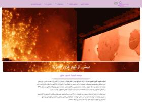 Atiq-refractory.ir thumbnail