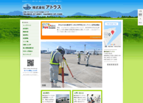 Atlas-shimane.jp thumbnail