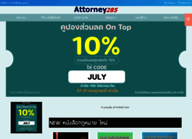 Attorney285.co.th thumbnail