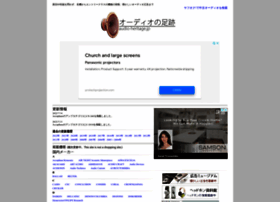 Audio-heritage.jp thumbnail