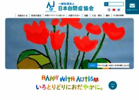 Autism.or.jp thumbnail