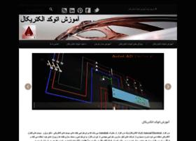 Autocad-electrical.ir thumbnail