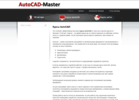 Autocad-master.ru thumbnail