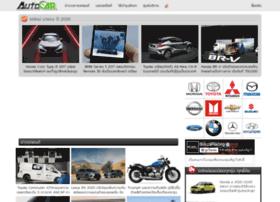 Autocar.in.th thumbnail