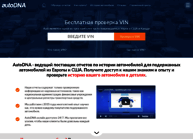 Autodna.ru thumbnail