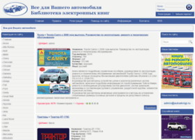 Autoeknigi.ru thumbnail