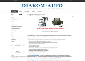 Autolib.diakom.ru thumbnail