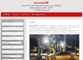 Autoline36.ru thumbnail