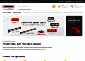 Autolong.ru thumbnail