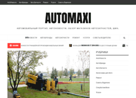 Automaxi.com.ua thumbnail
