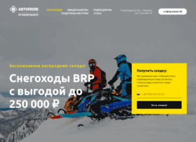 Autopole-best.ru thumbnail