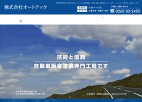 Autotec.co.jp thumbnail