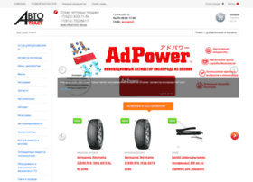 Autotrust-opt.ru thumbnail