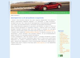 Autovipservice.ru thumbnail