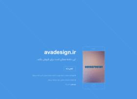 Avadesign.ir thumbnail
