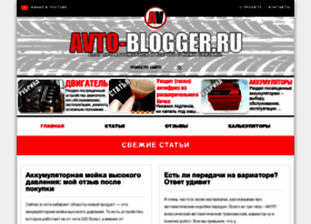 Avto-blogger.ru thumbnail