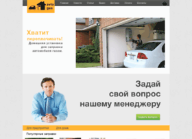 Avto-gas.com.ua thumbnail
