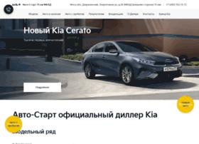 Avto-start-kia.ru thumbnail