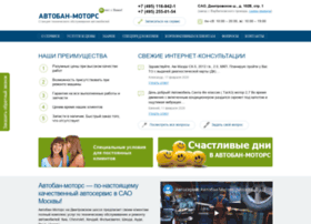 Avtoban-motors.ru thumbnail