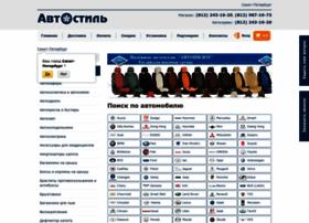 Avtostil-spb.ru thumbnail