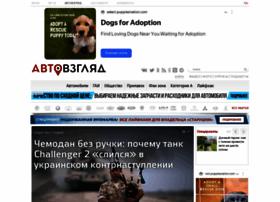 Avtovzglyad.ru thumbnail