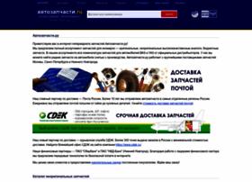 Avtozapchasty.ru thumbnail