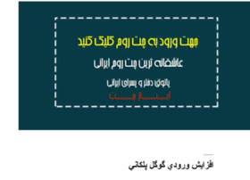 Aynazchat.ir thumbnail