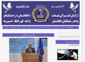Azadi.ru thumbnail