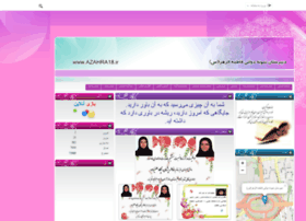 Azahra18.ir thumbnail