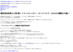 B-runner.jp thumbnail