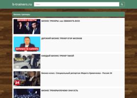 B-trainers.ru thumbnail