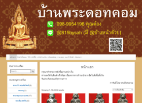 Baanpra.com thumbnail
