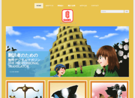 Babel.co.jp thumbnail