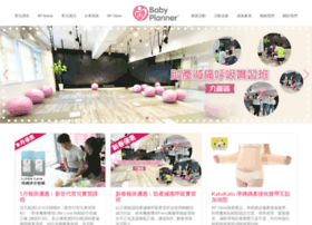 Babyplanner.hk thumbnail