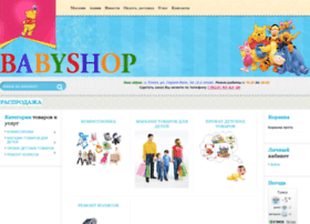 Babyshop.tomsk.ru thumbnail