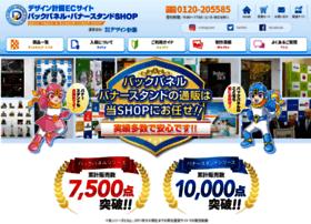Back-panel.jp thumbnail
